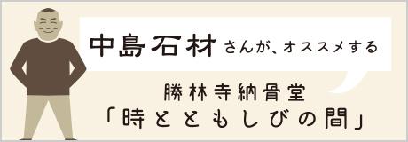 bnr_nakajima